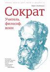 Книга Сократ. Учитель, философ, воин