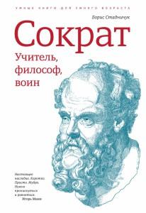 Sokrat--Uchitel---filosof--voin