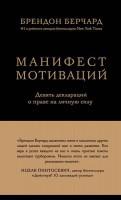 Книга Манифест мотиваций. Девять деклараций о праве на личную силу