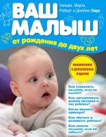Книга Ваш малыш от рождения до двух лет