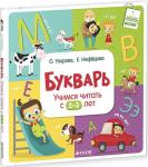 Книга Букварь. Учимся читать с 2-3 лет