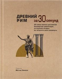Книга Древний Рим за 30 секунд