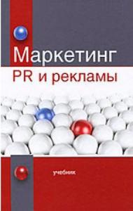Книга Маркетинг PR и рекламы