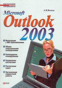 Книга Microsoft Outlook 2003