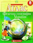 Книга Фізична географія України. Атлас. 8 клас