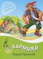 Книга Бармалей