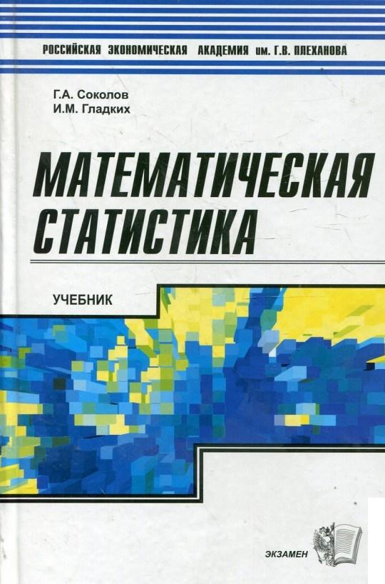 statistika-uchebnik-kupit-kiev