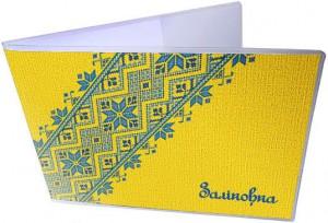 Подарок Обложка для зачётки 'Жовто-блакитна'