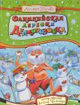 Книга Олимпийская деревня Дедморозовка
