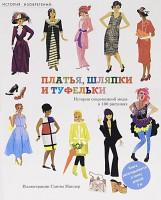 Книга История изобретений. Платья, шляпки и туфельки. История современной моды в 100 рисунках