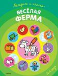 Книга Весёлая ферма (раскраски с наклейками)