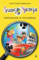 Книга Агата Мистери. Переполох в Голливуде