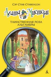 Книга Агата Мистери. Таинственная роза Альгамбры