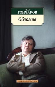 Книга Обломов
