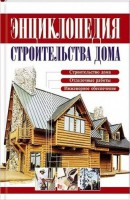 Книга Энциклопедия строительства дома