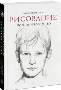 Книга Рисование. Полное руководство