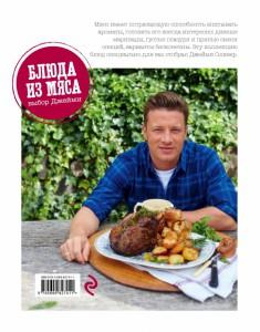 фото страниц Выбор Джейми. Блюда из мяса #4