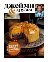 Книга Выбор Джейми. Пироги и другая выпечка