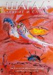 Книга Шагал. Деяние и слово