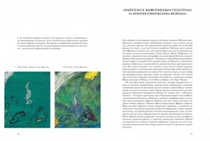фото страниц Шагал. Деяние и слово #2