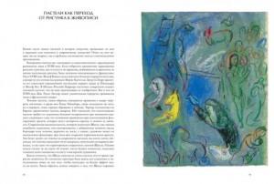 фото страниц Шагал. Деяние и слово #3
