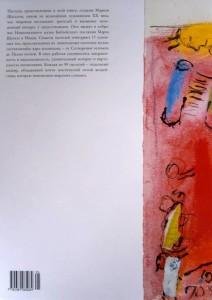 фото страниц Шагал. Деяние и слово #4
