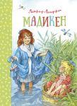 Книга Мадикен
