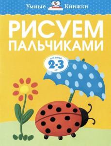 Книга Рисуем пальчиками. Для детей 2-3 лет