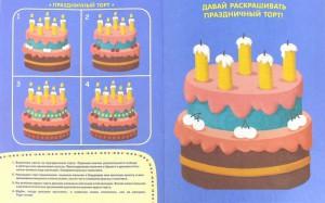 фото страниц Рисуем пальчиками. Для детей 2-3 лет #2