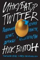 Книга Инкубатор Twitter. Подлинная история денег, власти, дружбы и предательства
