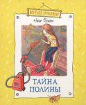 Книга Тайна Полины