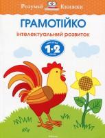 Книга Грамотійка. Інтелектуальний розвиток дітей 1-2 роки