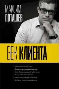 Книга Век клиента