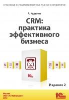 Книга CRM. Практика эффективного бизнеса