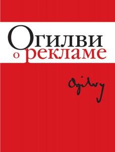 Книга Огилви о рекламе