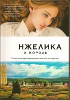 Книга Анжелика и король