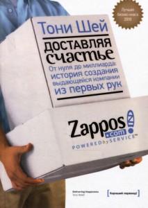 Книга Доставляя счастье. От нуля до миллиарда. История создания выдающейся компании из первых рук
