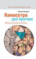 Книга Камасутра для оратора. Десять глав о том, как получать и доставлять максимальное удовольствие, выступая публично