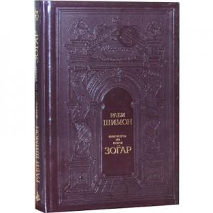 Книга Раби Шимон. Фрагменты из книги Зогар