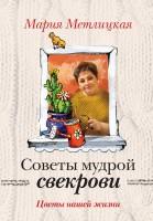 Книга Цветы нашей жизни