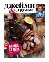 Книга Выбор Джейми. Блюда из мяса