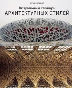 Книга Визуальный словарь архитектурных стилей