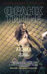 Книга Атомка