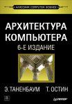 Книга Архитектура компьютера. 6-е изд.