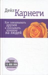 Книга Как завоевывать друзей и оказывать влияние на людей (5-е издание)