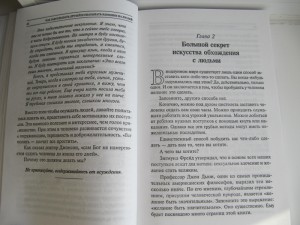фото страниц Как завоевывать друзей и оказывать влияние на людей (5-е издание) #3