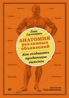 Книга Анатомия рекламных объявлений. Как создавать продающие тексты