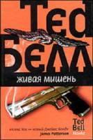 Книга Живая мишень