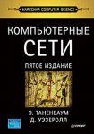 Книга Компьютерные сети. 5-е изд.