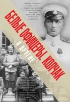 Книга Белые офицеры. Колчак и другие